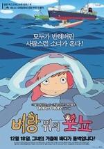 Sponyo_korean_poster